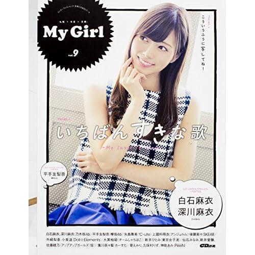 別冊CD&DLでーた My Girl vol.9 (エンターブレインムック)