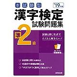 本試験型 漢字検定準2級試験問題集 '19年版