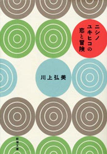 ニシノユキヒコの恋と冒険(新潮文庫)の詳細を見る