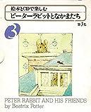 絵本とCDで楽しむピーターラビットとなかまたち 第3集(CD付き) (3)