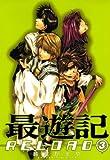最遊記RELOAD: 3 (ZERO-SUMコミックス)
