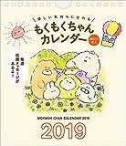 2019年もくもくちゃん優しい気持ちになれる週めくり卓上カレンダー ([カレンダー])