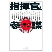 指揮官と参謀 コンビの研究 (文春文庫)