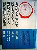日本教養全集〈14〉 (1974年)