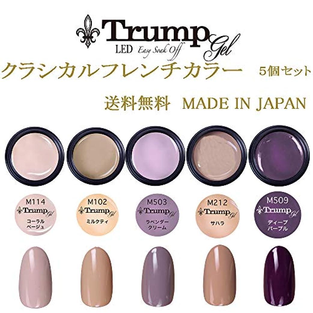 信仰メロディアスクランプ【送料無料】日本製 Trump gel トランプジェル クラシカルフレンチカラージェル 5個セット スタイリッシュでオシャレな 白べっ甲カラージェルセット