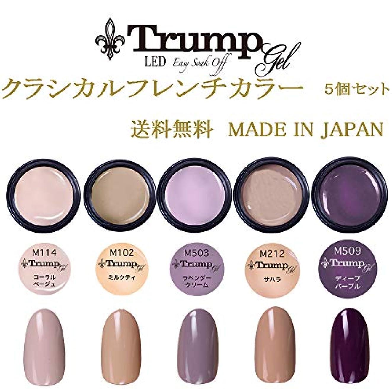 そこ別れる原始的な【送料無料】日本製 Trump gel トランプジェル クラシカルフレンチカラージェル 5個セット スタイリッシュでオシャレな 白べっ甲カラージェルセット