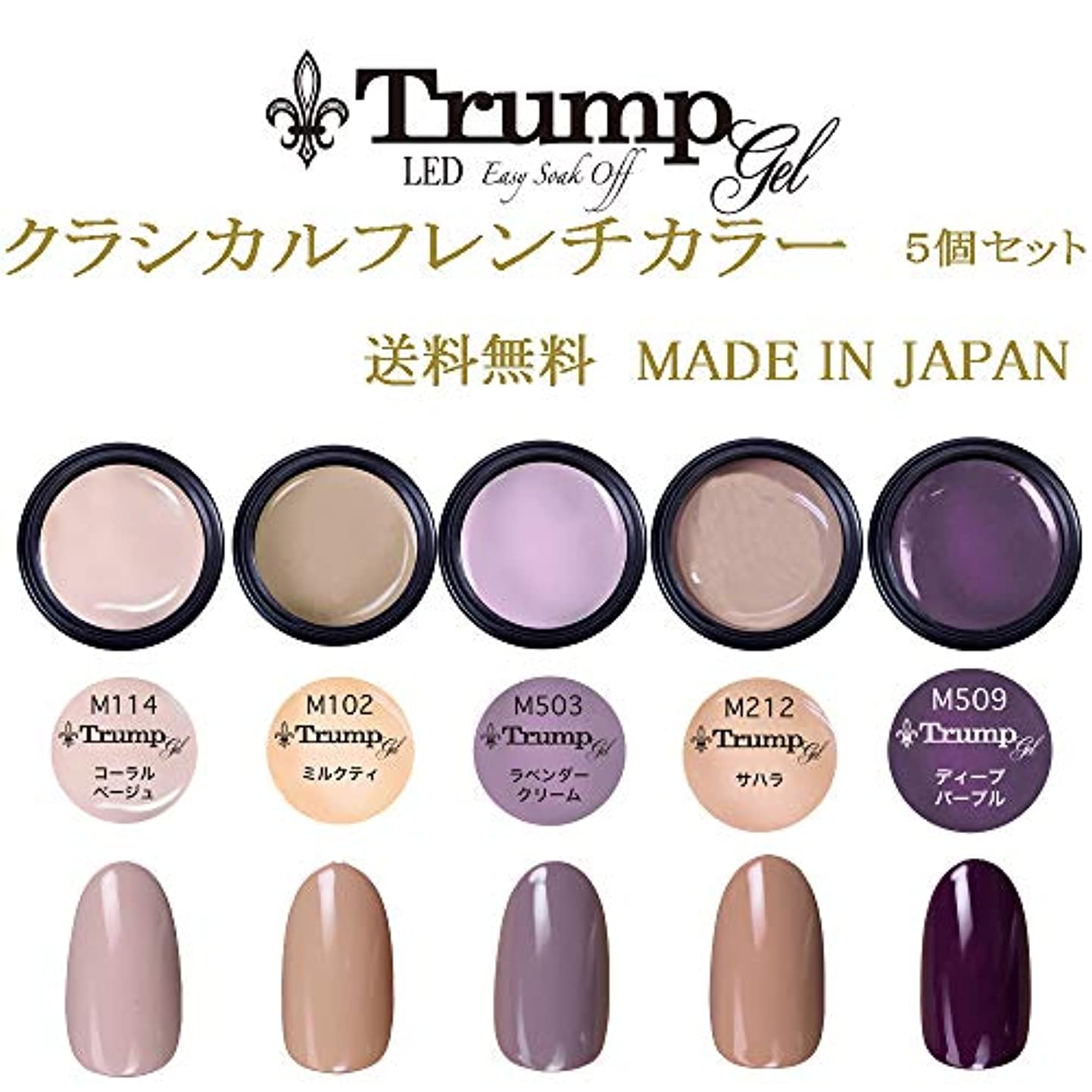 保護ちらつき忘れっぽい【送料無料】日本製 Trump gel トランプジェル クラシカルフレンチカラージェル 5個セット スタイリッシュでオシャレな 白べっ甲カラージェルセット