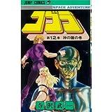 コブラ 12 (ジャンプコミックス)