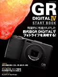 GR DIGITAL IV START BOOK (マイナビムック)