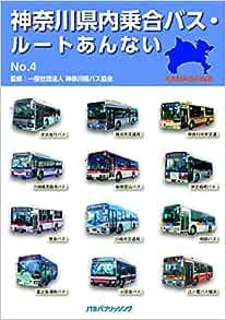金沢文庫 バス 時刻表