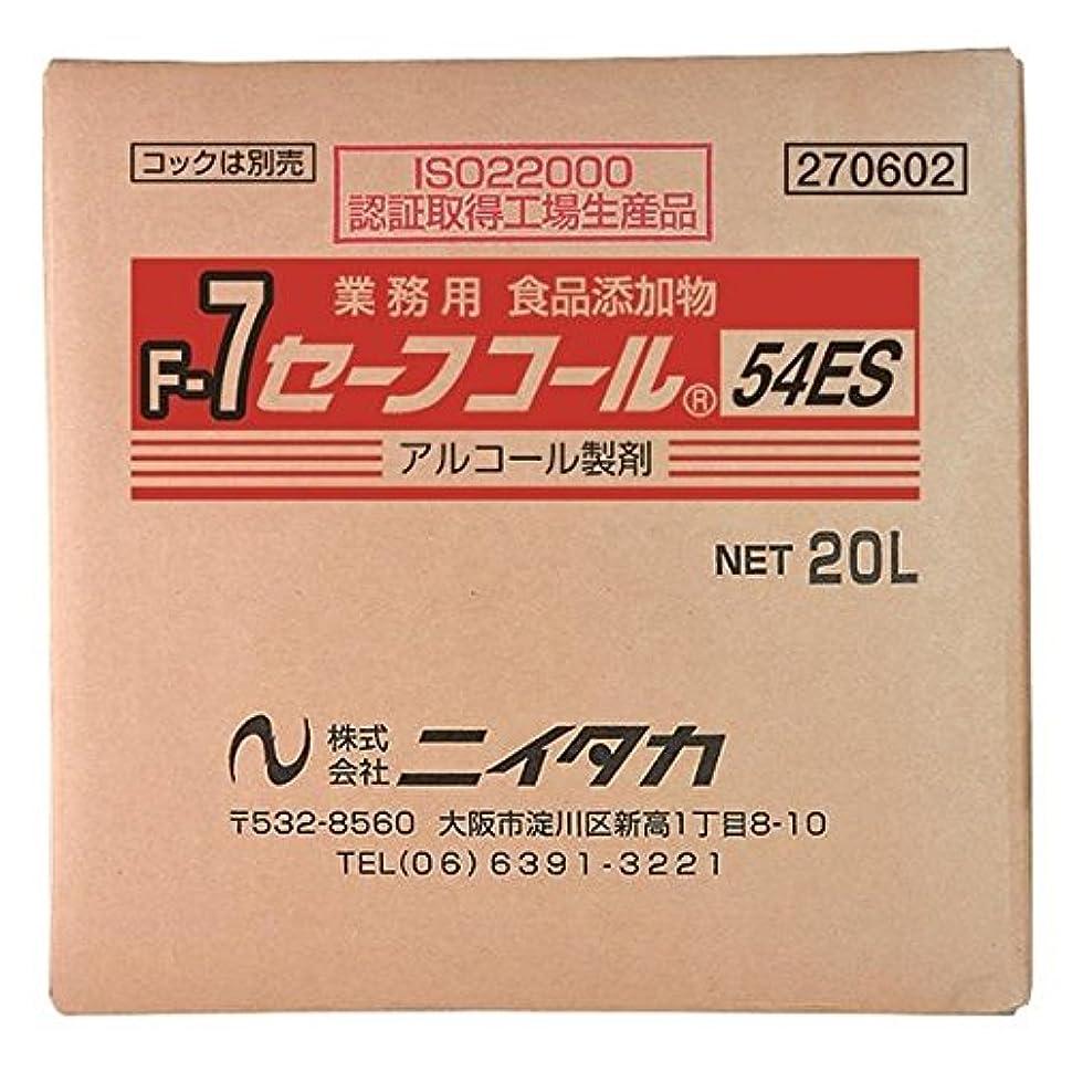 野心前任者写真のニイタカ:セーフコール54ES(F-7) 20L(BIB) 270602