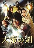 大帝の剣 [DVD]