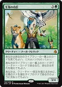 【シングルカード】AKH)[JPN]生類の侍臣/緑/M/192/269