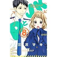 PとJK(8) (別冊フレンドコミックス)