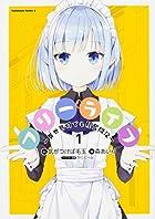フリーライフ ~異世界何でも屋奮闘記~ 第01巻