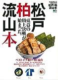 松戸・柏・流山本 最新版 (エイムック 4092)