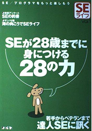 SEライフ〈Vol.1〉SEが28歳までに身につける28の力の詳細を見る