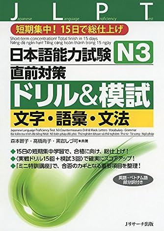 日本語能力試験N3直前対策ドリル&模試  文字・語彙・文法