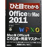 ひと目でわかる MS OFFICE FOR MAC2011 (MSDNプログラミングシリーズ)
