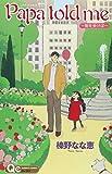 Papa told me~街を歩けば~ (クイーンズコミックス) 画像