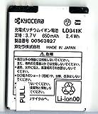 ウィルコム 純正品 電池パック LD341K  BAUM用電池パック