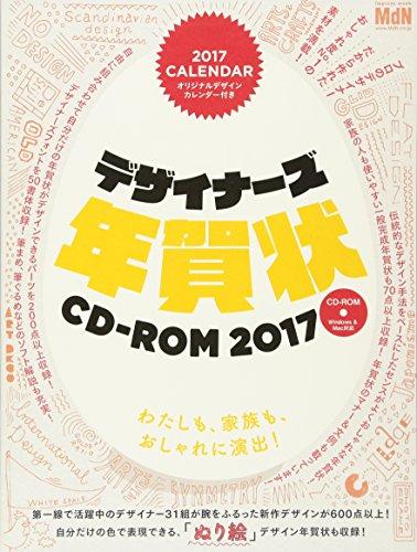 デザイナーズ年賀状CD-ROM2017 ─ プロのデザイナー...