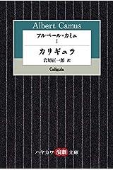 アルベール・カミュ (1) カリギュラ (ハヤカワ演劇文庫 18) 文庫