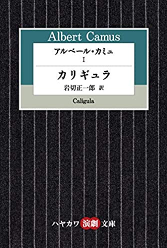 アルベール・カミュ (1) カリギュラ (ハヤカワ演劇文庫 18)