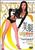 居家健身:美腿LEG健身操(DVD)
