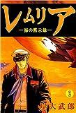レムリア-海の黙示録  / 岸 大武郎 のシリーズ情報を見る