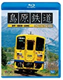 島原鉄道 ブルーレイ復刻版 諫早~南島原~加津佐(Blu-ray Disc)