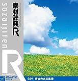 素材辞典[R(アール)] 029 青空のある風景