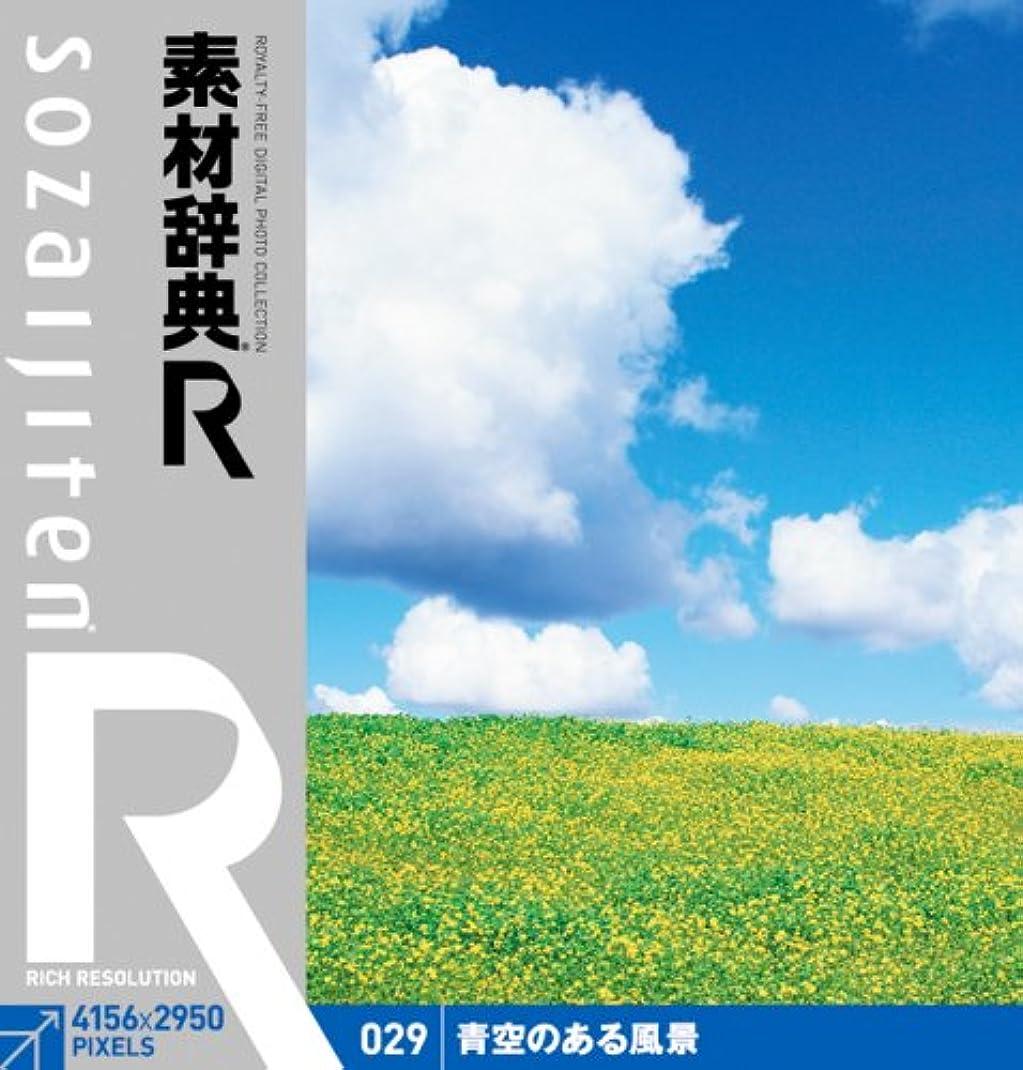 上院基礎寛大さ素材辞典[R(アール)] 029 青空のある風景
