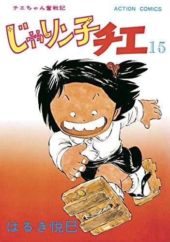 じゃりン子チエ【新訂版】 : 15 (アクションコミックス)