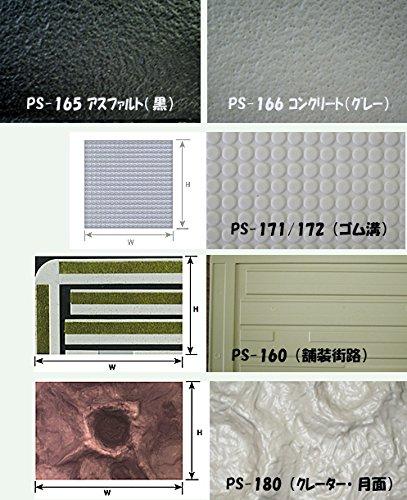 模型材料 パターンシート PS-166 コンクリート