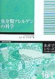 魚介類アレルゲンの科学 (水産学シリーズ)