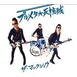 ブルメタ★反抗賊(初回限定盤)(DVD付)を試聴する