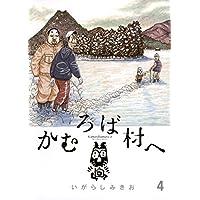 かむろば村へ(4) (ビッグコミックス)