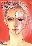 恐怖の男たち・1[LESAFFRES]【イラスト入り】 (花丸文庫)