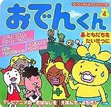 おでんくん 4 (わくわくテレビアニメシリーズ)