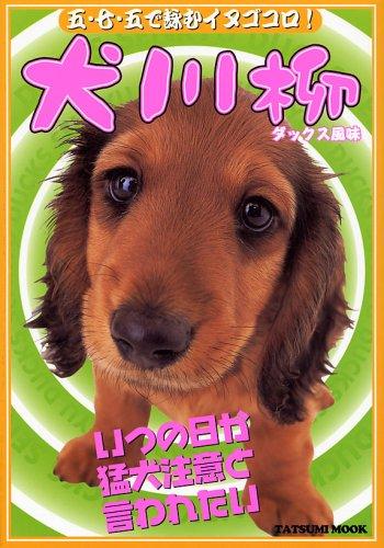 犬川柳 ダックス風味 (タツミムック)
