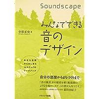 みんなでできる音のデザイン―身近な空間からはじめる12ステップのワークブック