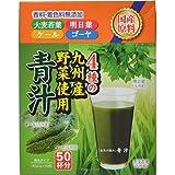 新日配薬品 自然の極み 青汁 3gx50袋