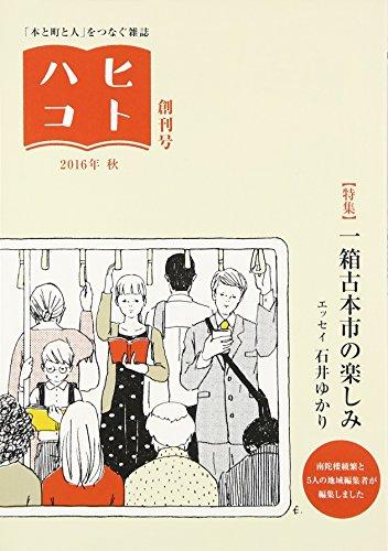 ヒトハコ 創刊号(2016年秋)―「本と町と人」をつなぐ雑誌 特集:一箱古本市の楽しみの詳細を見る