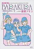 海月姫外伝 BARAKURA~薔薇のある暮らし~(2)<完> (ワイドKC)