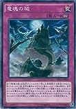 遊戯王カード DP17-JP033 竜魂の城(ノーマル)遊戯王デュエルモンスターズ [-王の記憶編-]