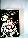 ベロ出しチョンマ (角川文庫クラシックス)