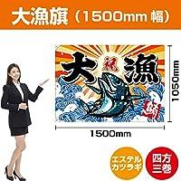 大漁旗 マグロ(エステルカツラギ) 1500mm幅 BC-11 (受注生産)
