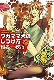 ワガママ犬のしつけ方 (JUNEコミックス)