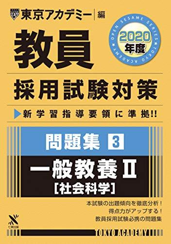 教員採用試験対策問題集 3 一般教養II(社会科学) 2020年度版 オープンセサミシリーズ (東京アカデミー編)